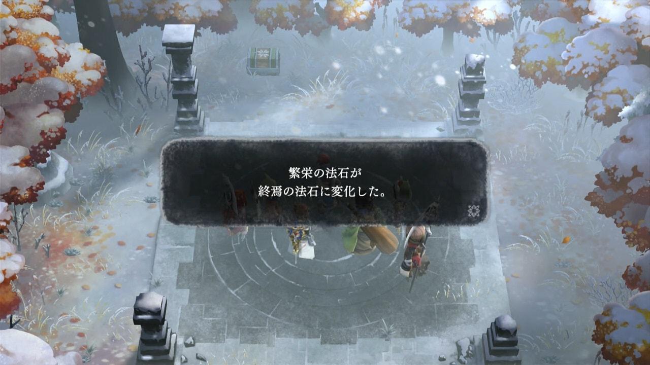 終焉の法石