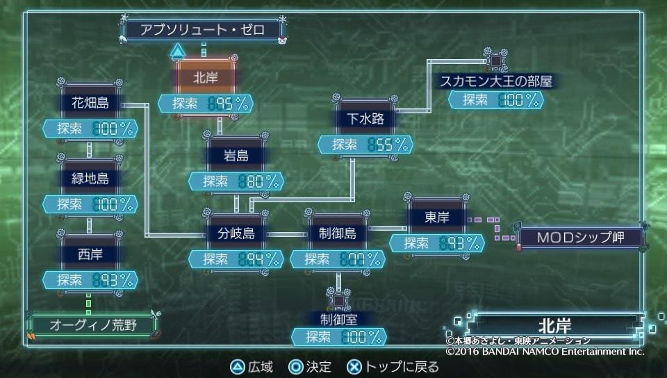 大断層エクスマキナ詳細マップ