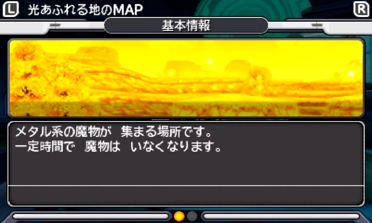 光あふれる地のMAP