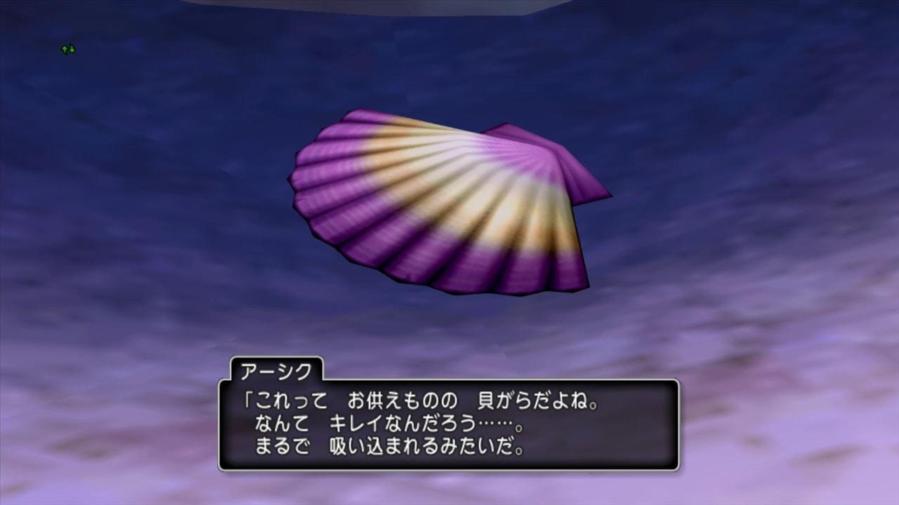 きれいな貝がら