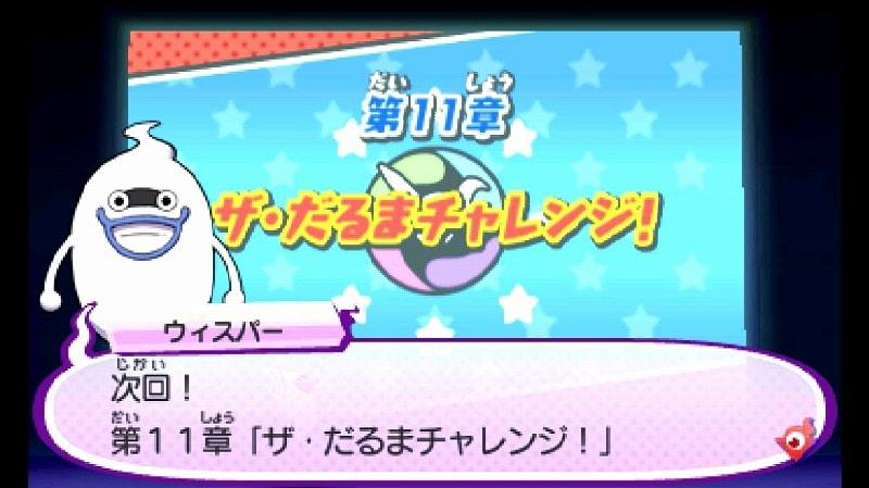 第11章 ザ・だるまチャレンジ!