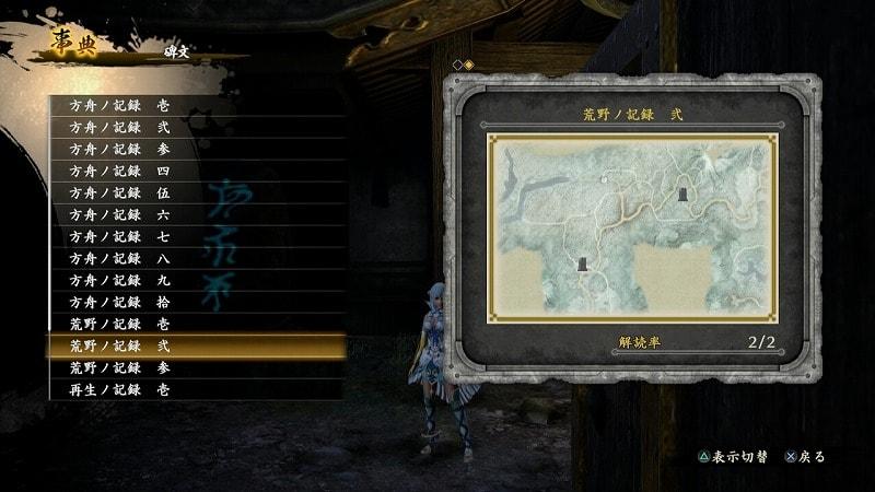 荒野ノ記録 弐