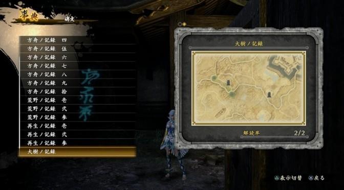 大樹ノ記録