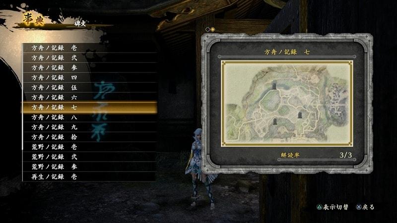 方舟ノ記録 七