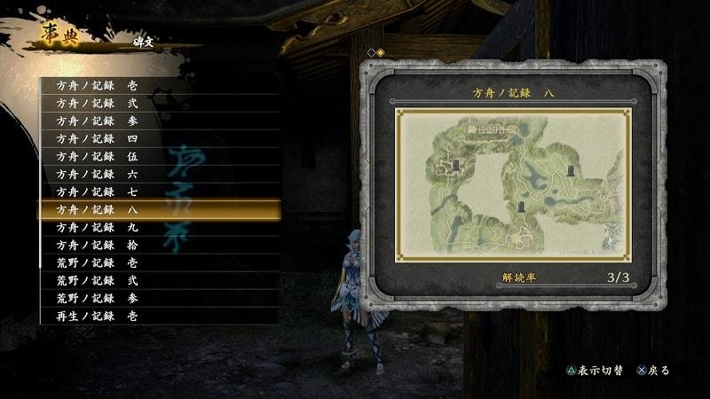 方舟ノ記録 八