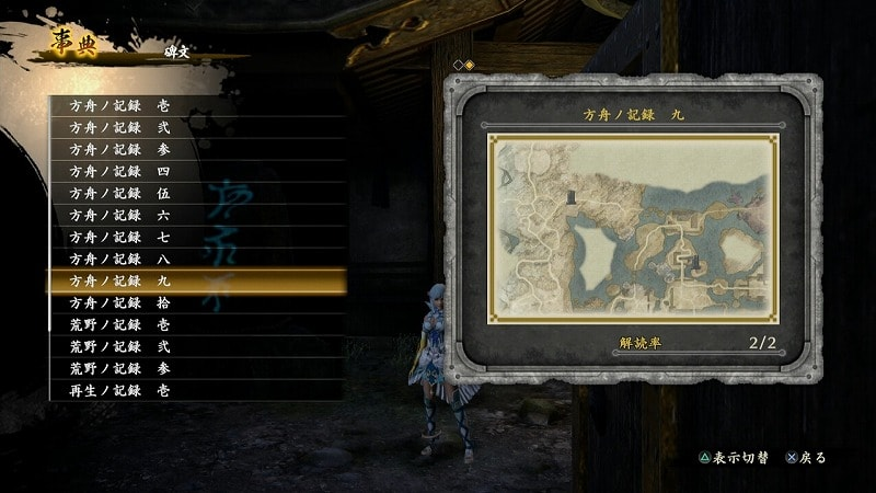 方舟ノ記録 九