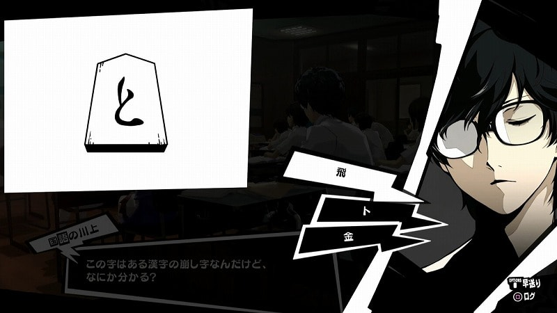 将棋の漢字の崩し字
