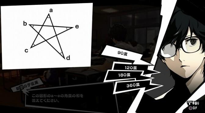 星型の図形の角度の和