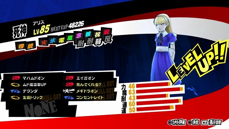 how to get alice persona 5