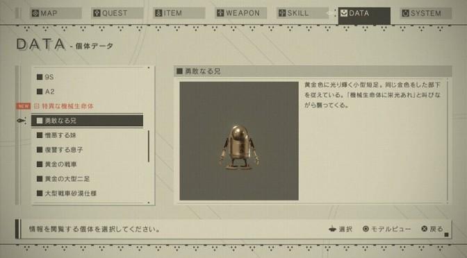 黄金ロボット