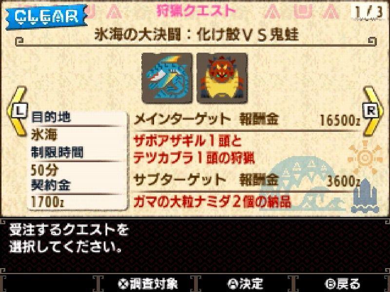 氷海の大決闘:化け鮫VS鬼蛙
