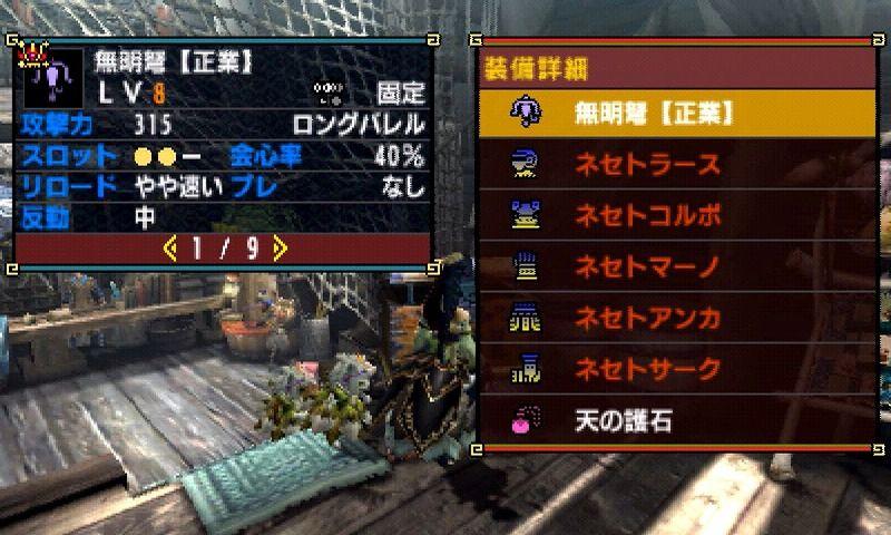 貫通ライト武器2