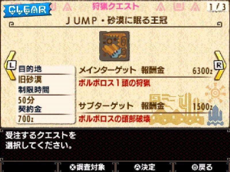 JUMP・砂漠に眠る王冠