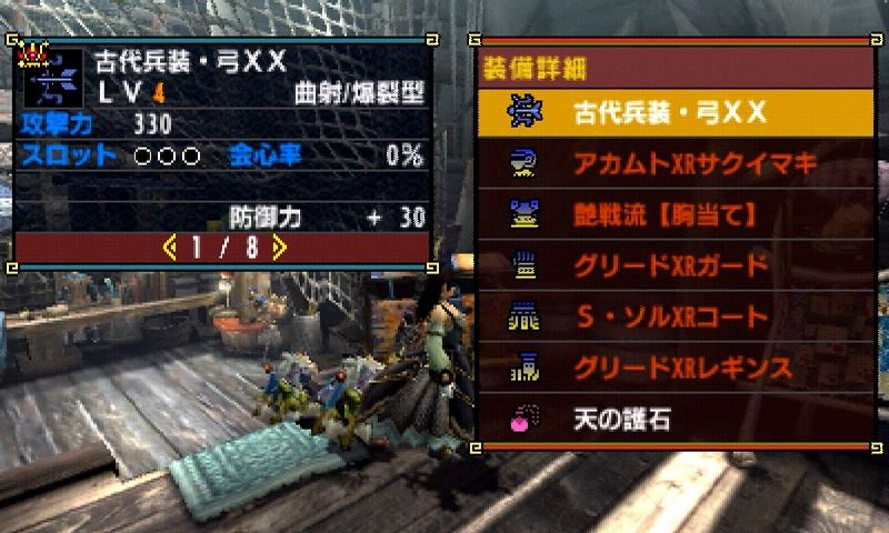 古代兵装・弓XXの性能