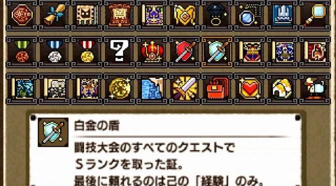 闘技場Sランク全制覇