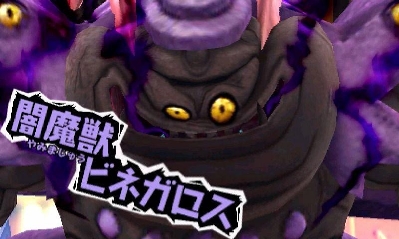 闇魔獣ビネガロス