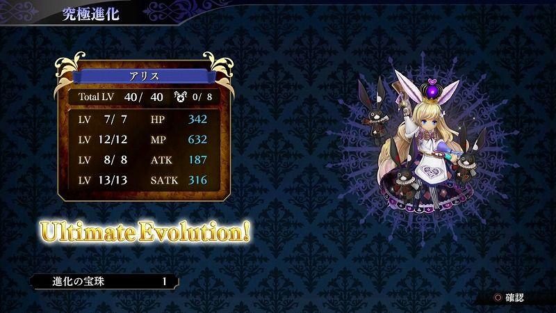 アリス究極進化