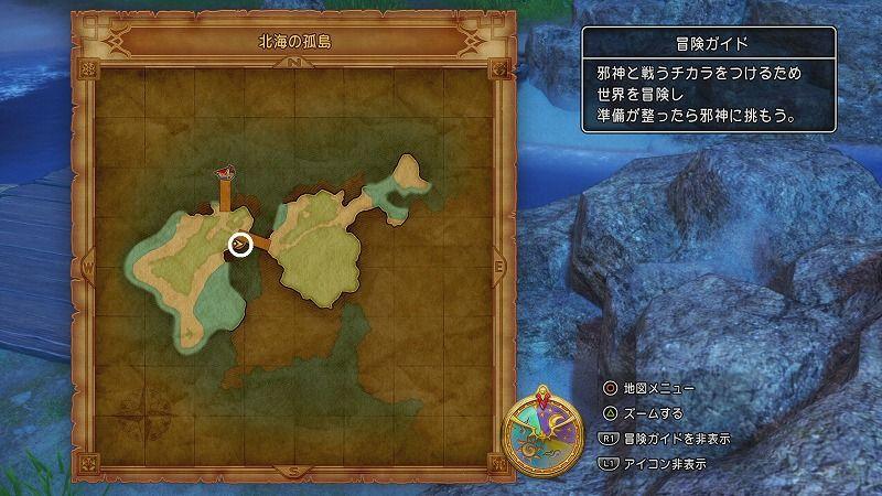 北海の孤島