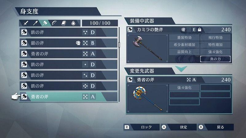 Aランク武器のステータス