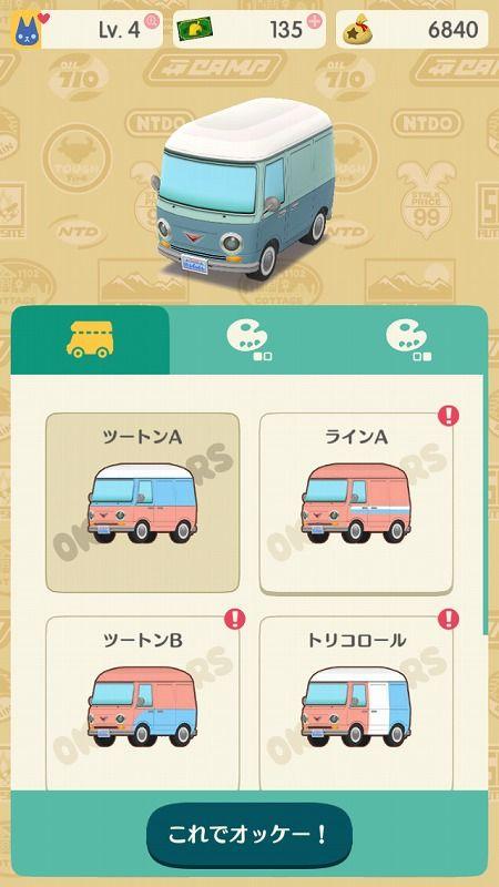 キャンピングカーのカラー変更