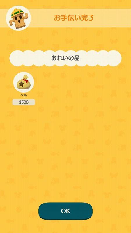 3500ンベル