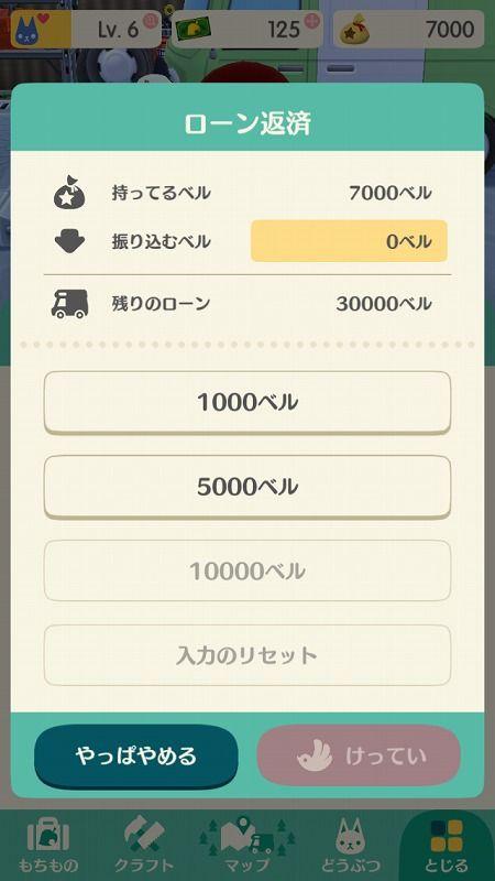 30000ベルの借金