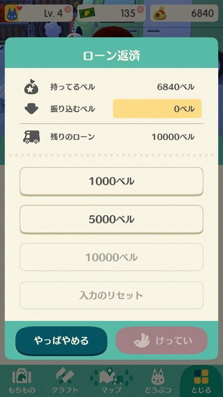 10000ベルの借金