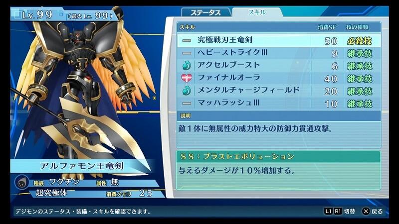 アルファモン王竜剣