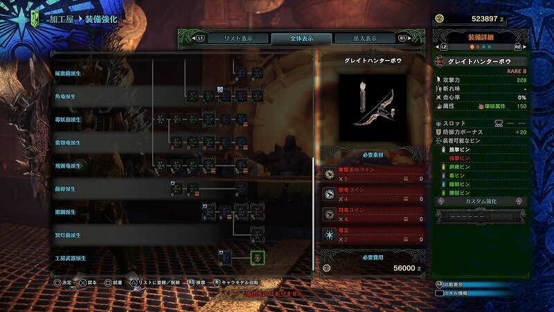 強いオススメ爆破属性弓