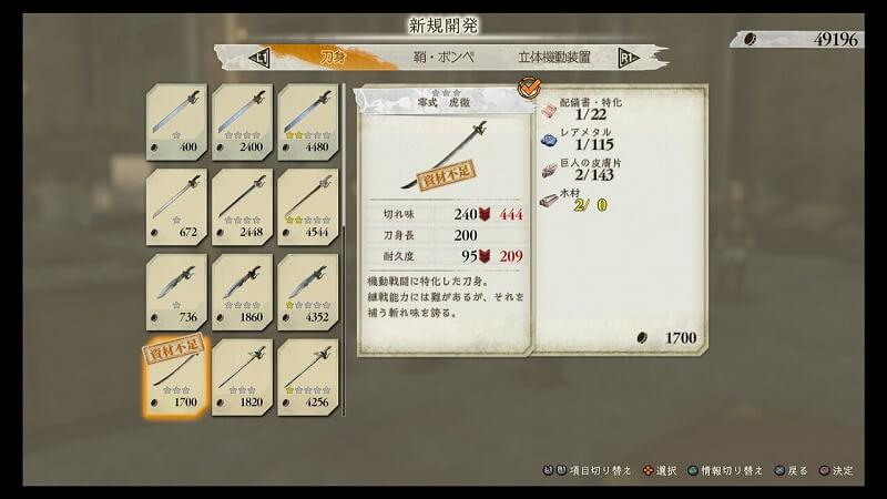 進撃の巨人2 最強武器 刀身 の作り方 はたきで目指せ 99 ps4版