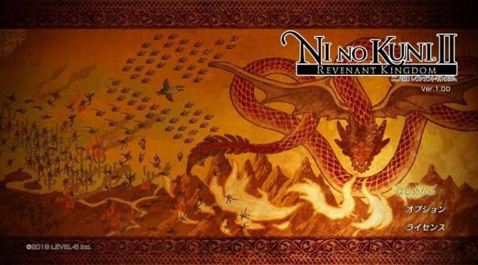 ニノ国Ⅱレヴァナントキングダム