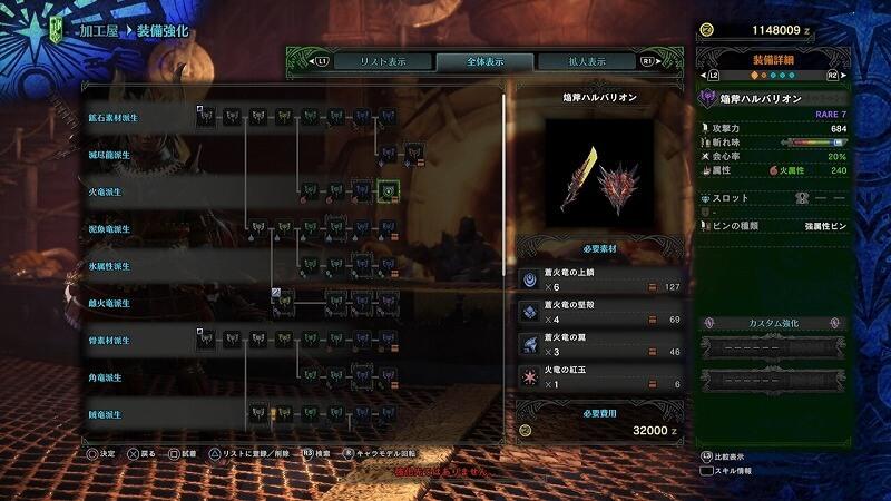 焔斧ハルバリオン