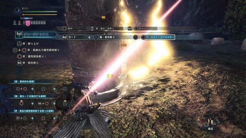 榴弾ビンの超高出力属性解放斬り