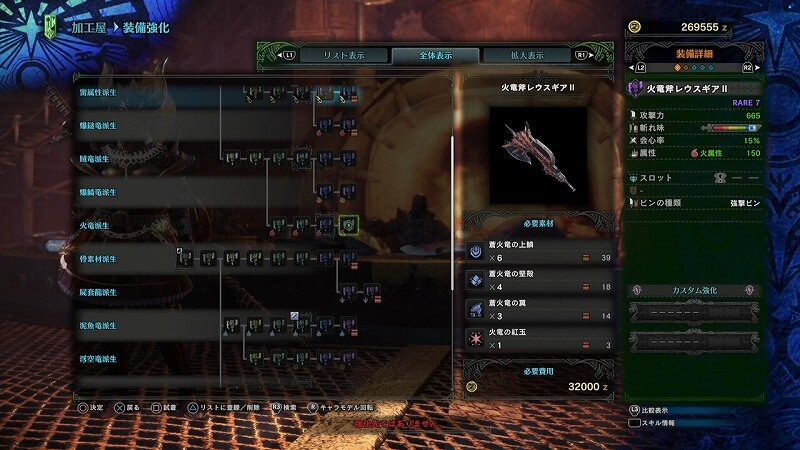 火竜斧レウスギア