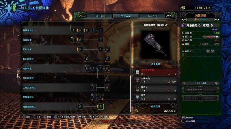 竜熱機関式【鋼翼】改