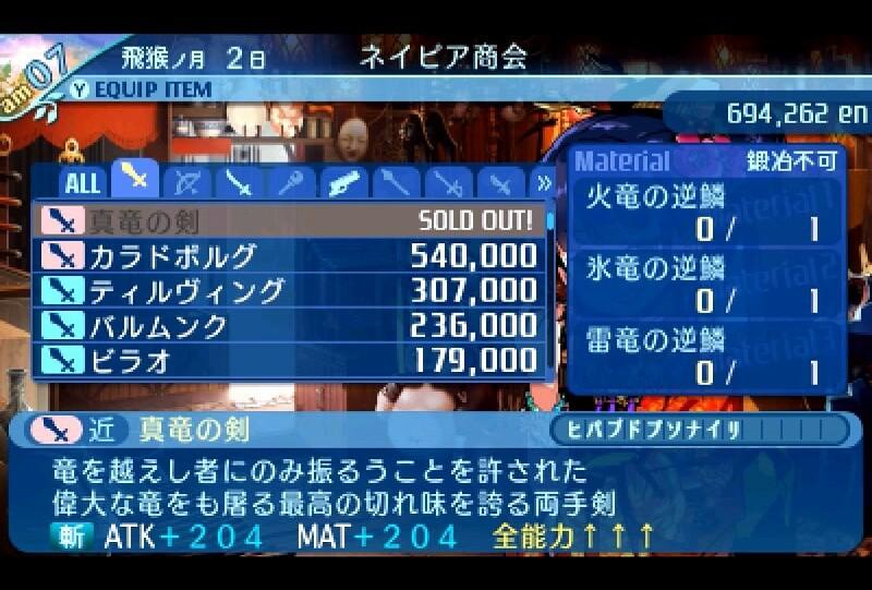 【世界樹の迷宮X(クロス)】各最強武器の入手方法と入手先モンスター(ボス・FOE)【攻略ブログ】