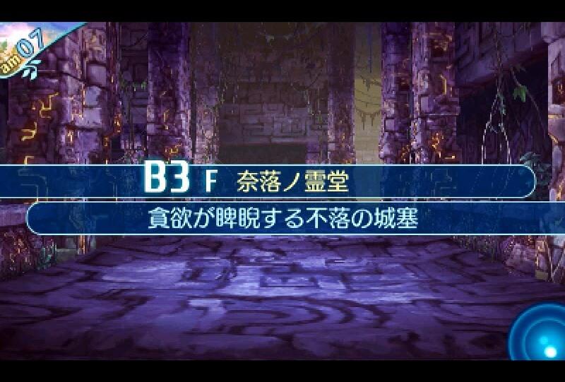 奈落ノ霊堂B3F