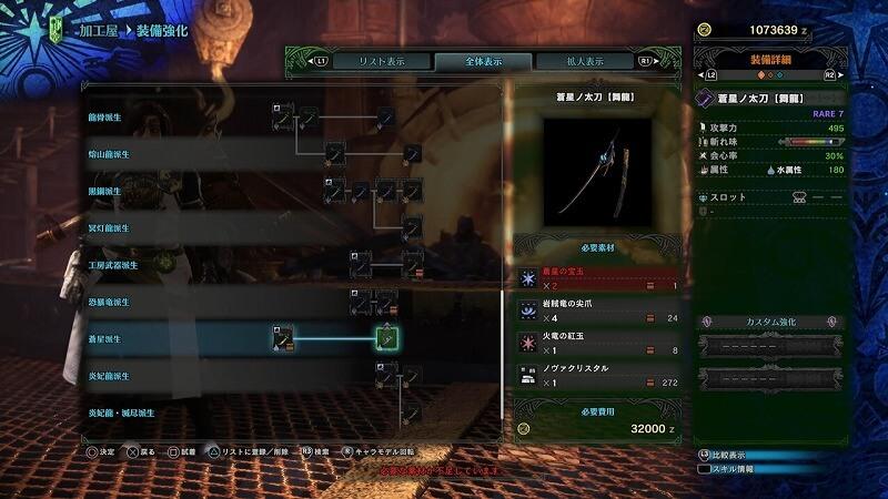 蒼星ノ太刀【舞龍】