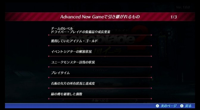 Advanced New Gameで引き継がれるもの