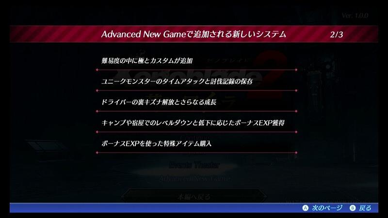 Advanced New Gameで追加される新しいシステム