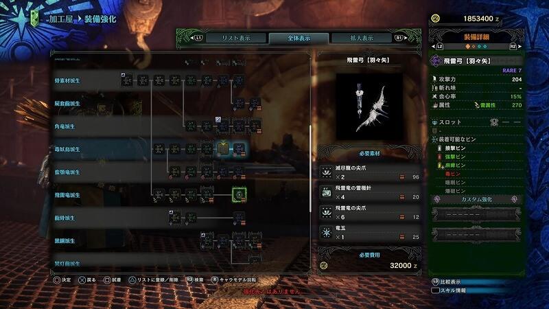 カガチ弓の武器性能