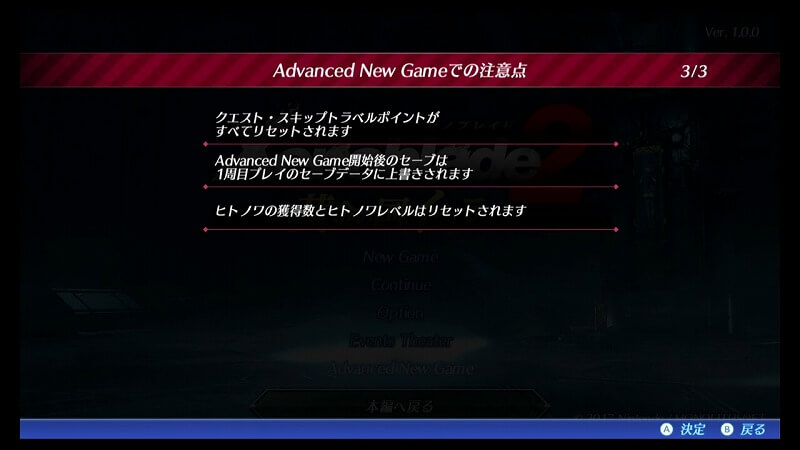 Advanced New Gameでの注意点