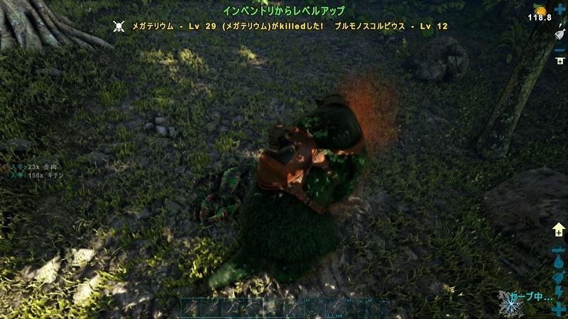メガテリウム Ark