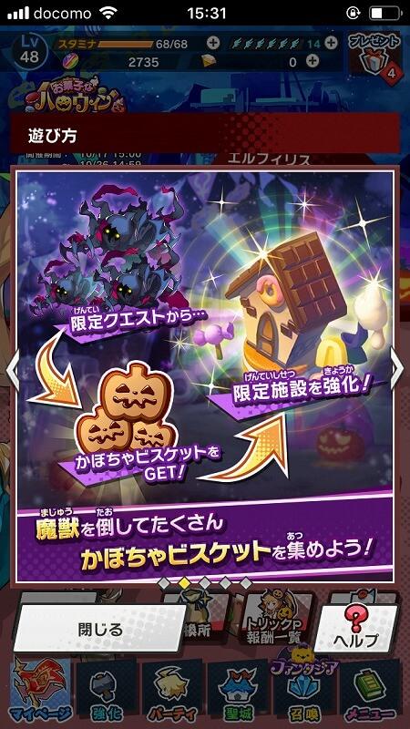 ドラガリアロストお菓子なハロウィンパーティーナイト3