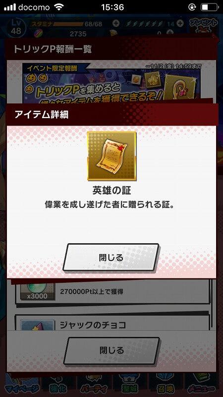 ドラガリアロストお菓子なハロウィンパーティーナイトトリックP報酬アイテム3