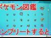 【ポケモンピカブイ】ポケモン図鑑コンプでひかるおまもりを入手しよう!【攻略】