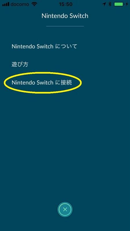 任天堂スイッチに接続