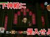 【DQB2体験版】地下神殿への侵入方法・場所の紹介【ドラクエビルダーズ2攻略】