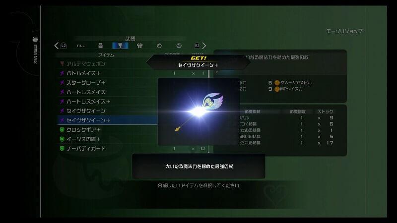 【KH3】ドナルドとグーフィーの最強武器の作り方・合成方法【キングダムハーツ3】