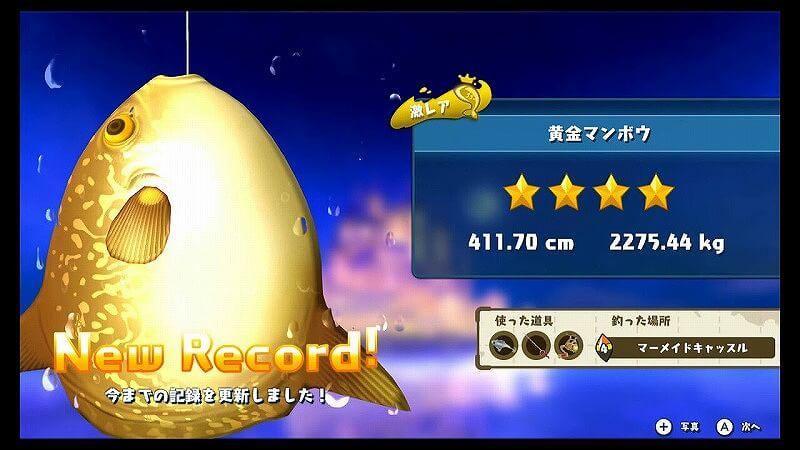 ★4巨大黄金マンボウ